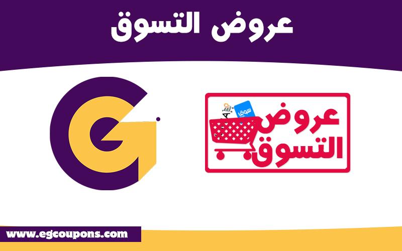 عروض التسوق وكوبونات مصر
