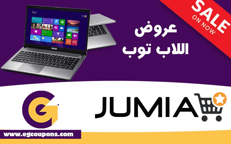 2a123d7d7 عروض اللاب توب فى جوميا - jumia | كوبونات مصر
