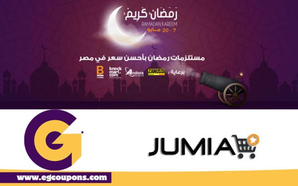 عروض رمضان جوميا jumia