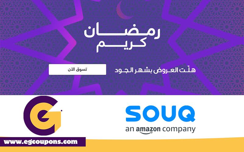 35ca58301 سوق - SOUQ | كوبونات مصر