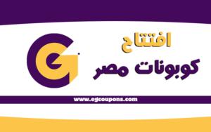 كوبونات مصر
