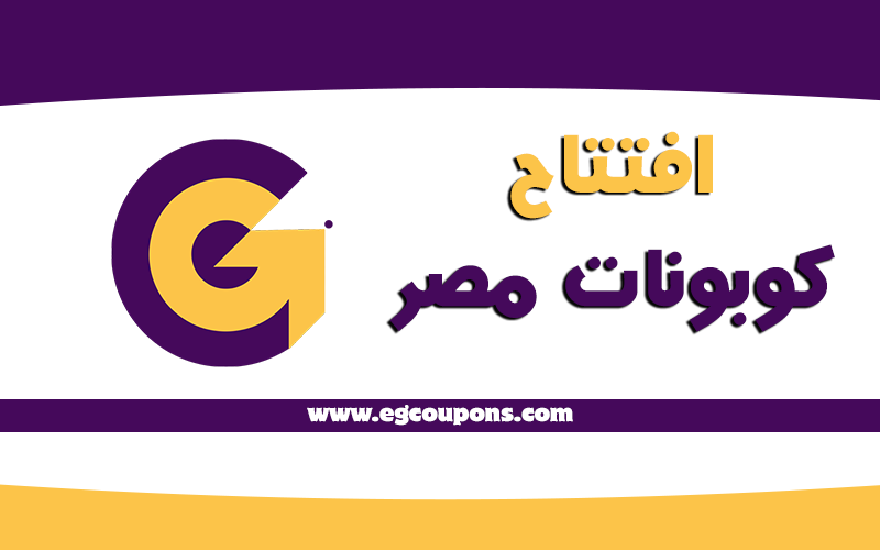 كوبونات مصر كيف بدا وما هى المميزات