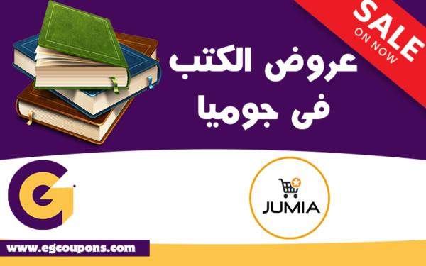 عروض-الكتب-فى-جوميا