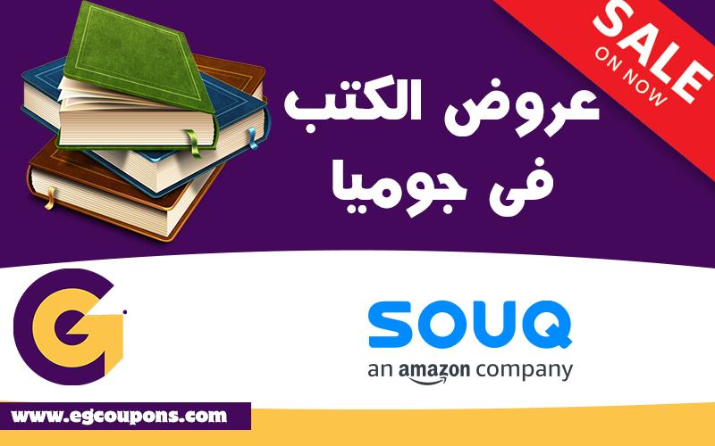 عروض-الكتب-فى-سوق