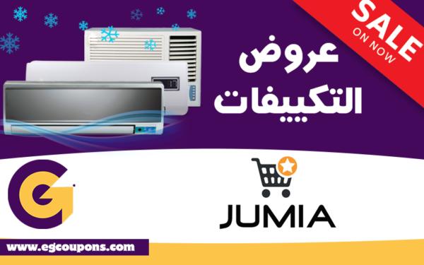 عروض-التكييفات-قى-جوميا-jumia