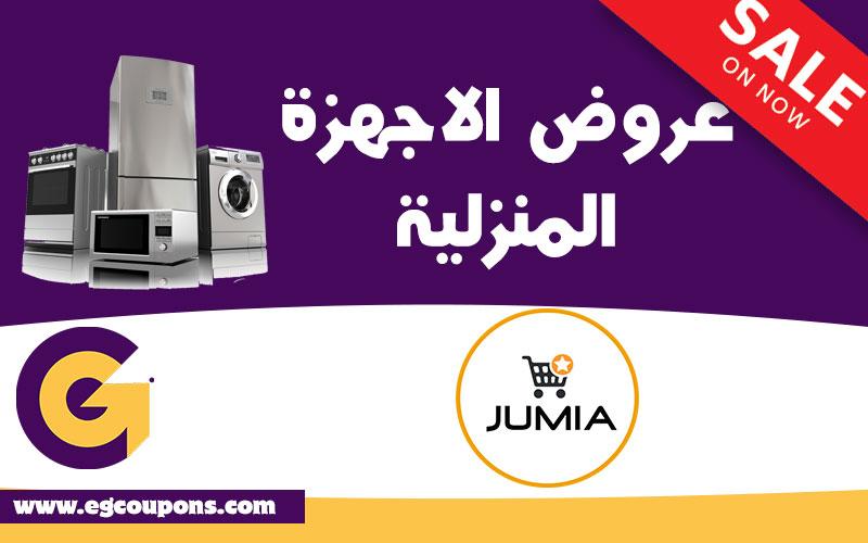 ed5d2527f عروض الاجهزة المنزلية فى موقع جوميا - jumia | كوبونات مصر