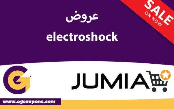 عروض electroshock