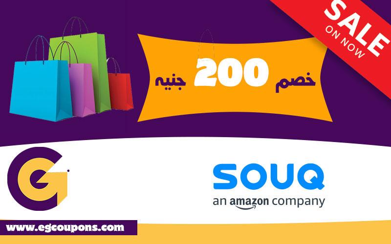 كوبون خصم سوق . كوم - souq بقيمة 200 جنيه على الازياء