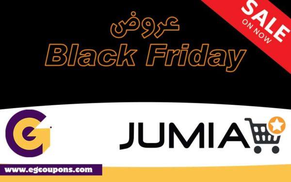 "عروض جوميا مصر – jumia فى ""البلاك فرايداى – Black friday"""