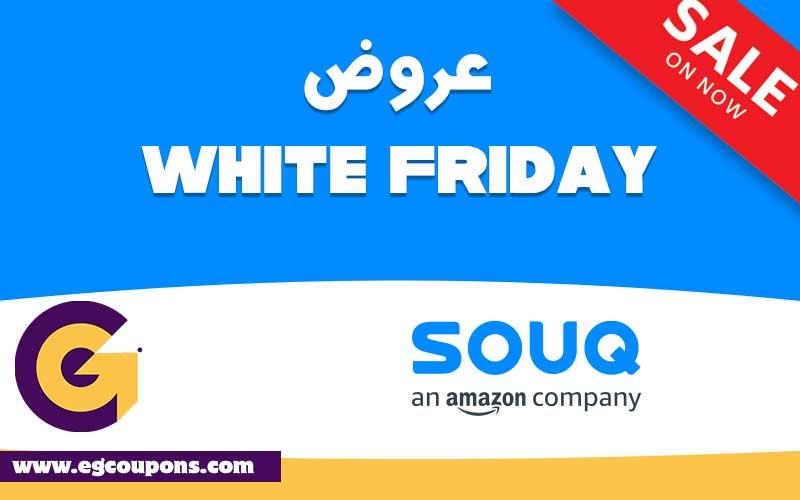 """عروض موقع سوق . كوم - SOUQ فى """"الجمعة البيضاء - White Friday"""""""