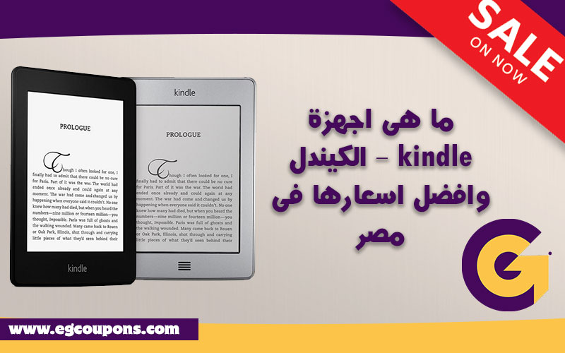 ما هى اجهزة الكيندل – kindle وافضل اسعارها فى مصر
