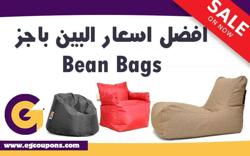 ارخص اسعار البين باج bean bags في مصر