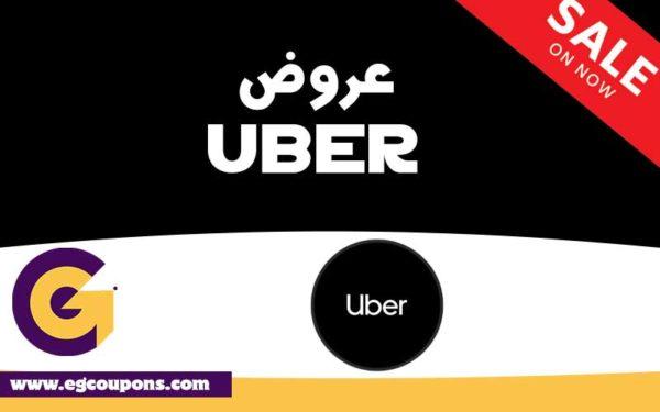 عروض اوبر uber